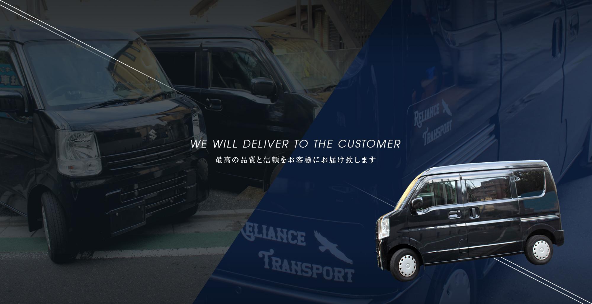 最高の品質と信頼をお客様にお届けします